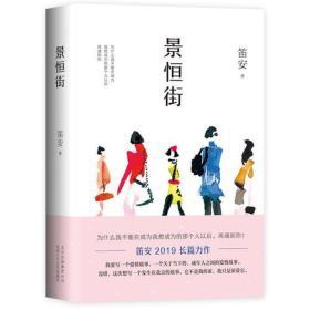 景恒街 笛安  ,新经典  出品 北京十月文艺出版社 9787530218