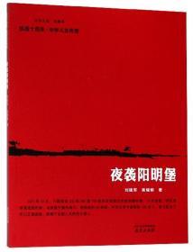 新书--抗战十四年·中华儿女传奇:夜袭阳明堡