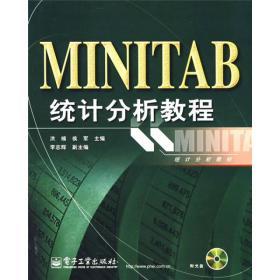 MINITAB统计分析教程