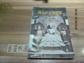 悟化的生命哲学---日本禅宗今昔【下册】