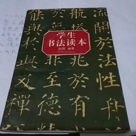 学生书法读本