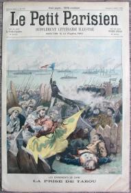 1900年7月8日法国原版老报纸《LE PETIT PARISIEN》— 大沽口失陷彩色石板画
