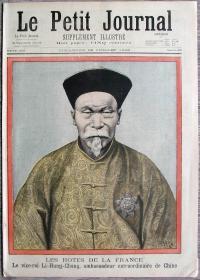 """1896年7月26日法国原版老报纸《Le Petit Journal》— 身穿慈禧御赐黄马褂的访欧大使""""李鸿章""""彩色石板画"""