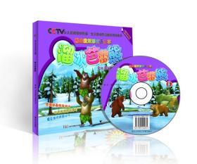 熊出没双语有声故事 溜冰芭蕾熊 正版 深圳华强数字动漫有限公司  9787308106689