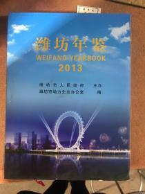 潍坊年鉴2013