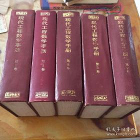 现代工程数学手册(精装全五册)