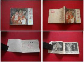 《玉堂春》,中国戏剧1982.2一版一印8品,917号,电影连环画
