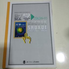 普通高中课程标准实验教科书   数学(选修2一3) 教师教学用书(无光盘)