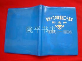 兰州十八中学建校二十周年 纪念册(1964-1984)软皮本