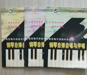 钢琴自弹自唱与伴唱(3,4,5)合售