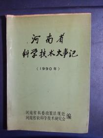 河南省科学技术大事记1990年