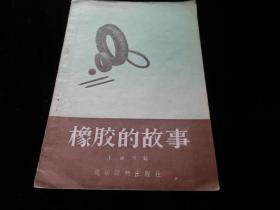 橡胶的故事(1956年1版1印)