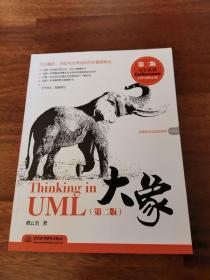 大象:Thinking in UML(第2版)