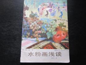 美术类:美术丛书 水粉画浅谈
