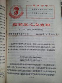 安阳县革命委员会文件(69年)合订在一起