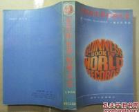 吉尼斯世界纪录大全.1986年版