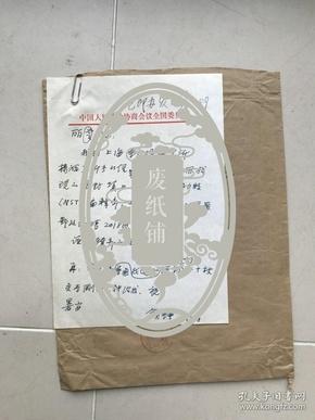 """""""两弹一星""""元勋、原子弹之父、原中国科学院副院长 钱三强 信 札一通一页,钢笔字"""