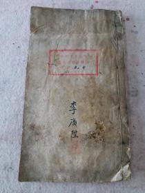 珍贵史料:1920年吉林师范学校/高级师范国文选/吉林吉东印刷社印