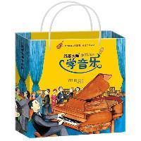 跟着大师学音乐(套装8册)全8册