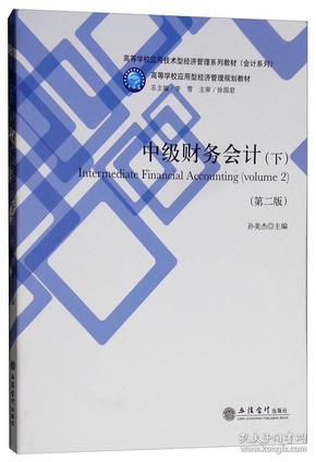 中级财务会计:下:volume 2