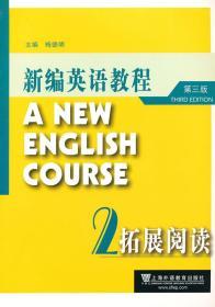 新编英语教程2拓展阅读 正版 梅德明 ,吴赟   9787544627320