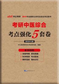 考研中医综合·考点强化5套卷 专著 中公教育研究生考试研究院编著