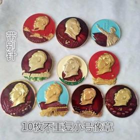 小号文革像章纪念章套装10枚不重复毛主席带别针胸章头像像章纪念