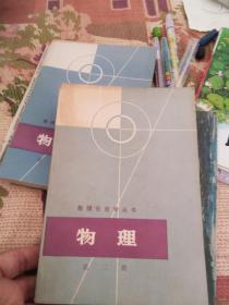 物理 第三册