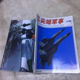 中国尖端军事B版 总第一期 2007