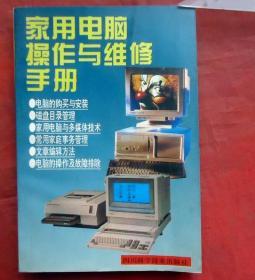 家用电脑操作与维修手册