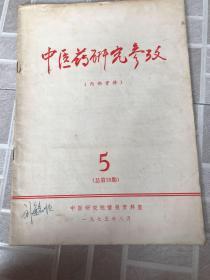中医药研究参政
