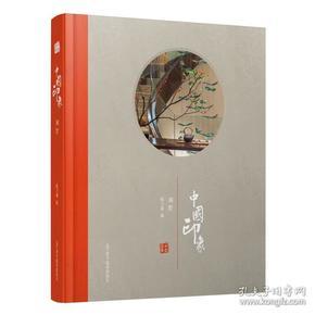 中国印象:别墅