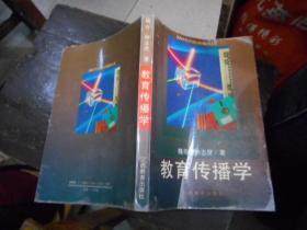教育传播学    江西教育出版社