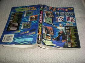 电脑游戏攻略宝典 第2集 内蒙古人民出版社