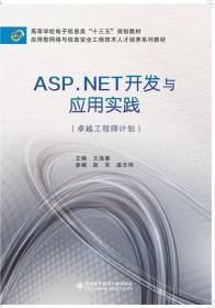 ASP.NET开发与应用实践(卓越工程师计划)