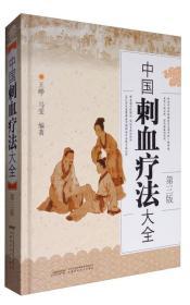 中国刺血疗法大全(第3版) 9787533771645