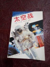 太空战(20世纪特殊战丛书)