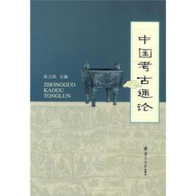 中国考古通论 张之恒  南京大学出版社 9787305065224