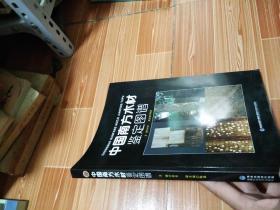 中国南方木材鉴定图谱-全新
