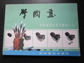 美术类:学国画——中国画技法普及教材(一)