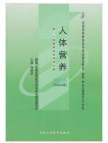 备战2019 全新正版 自考教材 05745 5745人体营养学 2006年版 林晓明 北京大学医学出版社 营养、食品与健康专业