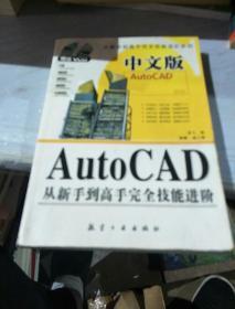 中文版AutoCAD从新手到高手完全技能进阶