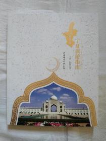 丝路驿站 宁夏旅游指南