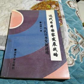 近代日本国家发展战略---当代日本发展述论 作者签赠本