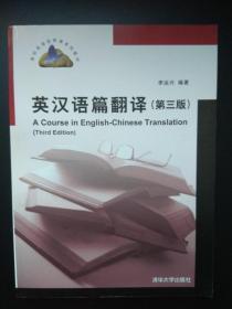 高校英语选修课系列教材:英汉语篇翻译(第3版)