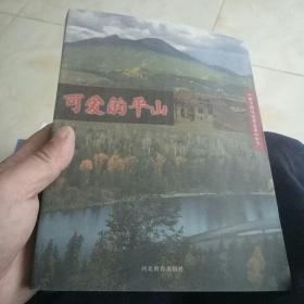 冯主席社长赠报社翟全贞藏书《可爱的平山》