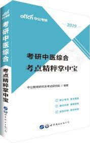 中公版·2019考研中医综合:考点精粹掌中宝