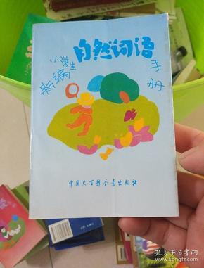 新编小学生自然词语手册