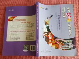 高考报考指南系列丛书:全国艺术院校(专业)报考指南