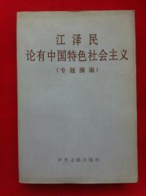 论有中国特色社会主义(专题摘编)
